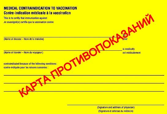 Карта противопоказаний к прививке от yellow fever