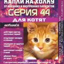 Капли на холку для котят
