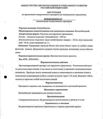 Инструкция по применению Бензилбензоат, эмульсия